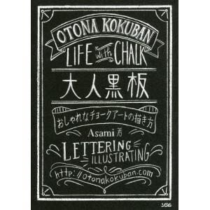 大人黒板 おしゃれなチョークアートの描き方/Asami/著