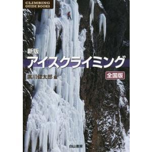【送料無料選択可】アイスクライミング 全国版 (CLIMBING GUIDE BOOKS)/廣川健太郎/編|neowing