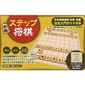 【送料無料選択可】本格ステップ将棋/日本将棋連盟