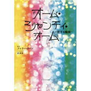 オーム・シャンティ・オーム 恋する輪廻/ファラー・カーン/原作 武井彩/ノベライズ