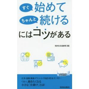 すぐ始めてちゃんと続けるにはコツがある (青春新書PLAY BOOKS P-1075)/知的生活追跡...