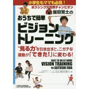 ボクシング元世界チャンピオン飯田覚士のおうちで簡単ビジョントレーニング/飯田覚士/著|neowing
