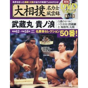 大相撲名力士風雲録  13 (分冊百科シリーズ)/ベースボール・マガジン社|neowing