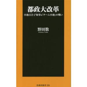 都政大改革 小池百合子知事&「チーム小池」の戦い (...