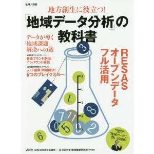 地方創生に役立つ!「地域データ分析」の教科書 日本青年会議所 共同編集 大正大学地域構想研究所 共同編集の商品画像|ナビ