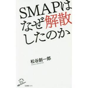 SMAPはなぜ解散したのか (SB新書)/松谷創一郎/著