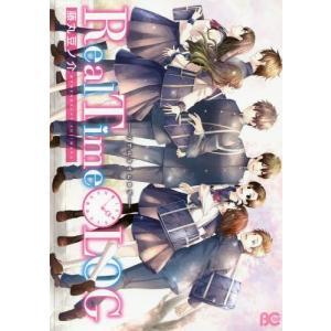RealTime-LOG 1 (B's-LOG COMICS)/藤丸豆ノ介/著(コミックス) neowing