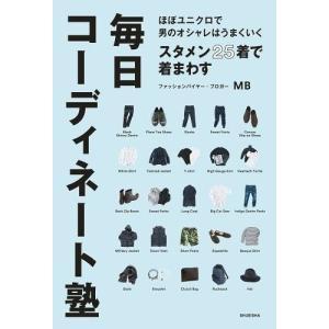 スタメン25着で着まわす毎日コーディネート塾 ほぼユニクロで男のオシャレはうまくいく/MB/著(単行...