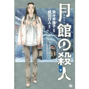 月館の殺人 下 (文庫 あN-  2)/佐々木倫子/漫画 綾辻行人/原作
