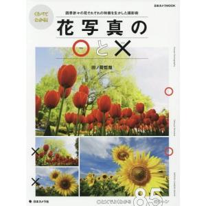 くらべてわかる!花写真の○と× (日本カメラMOOK)/田ノ岡哲哉