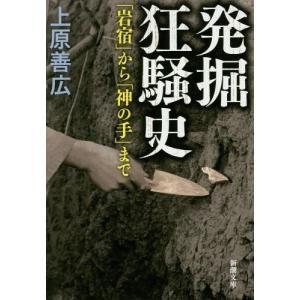 発掘狂騒史 「岩宿」から「神の手」まで (新潮文庫)/上原善広/著