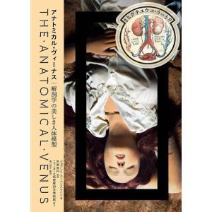【ゆうメール利用不可】アナトミカル・ヴィーナス 解剖学の美しき人体模型 / 原タイトル:The an...