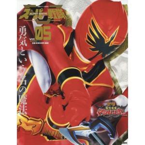 スーパー戦隊OfficialMook 5 (講...の関連商品7