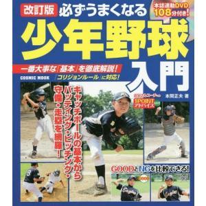 必ずうまくなる少年野球入門 改訂版 (COSMIC)/本間正夫/著|neowing