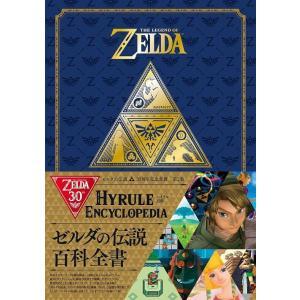 【送料無料選択可】ゼルダの伝説 ハイラル百科/NintendoDREAM編集部/編著(単行本・ムック)