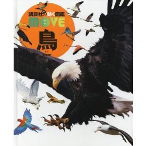 【ゆうメール利用不可】鳥 【カバー・DVDなし堅牢版】(講談社の動く図鑑MOVE)/川上和人/監修