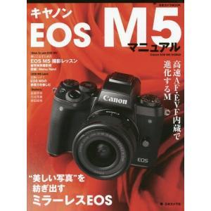 キヤノンEOS M5マニュアル (日本カメラMOOK)/日本カメラ社