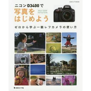 ニコンD3400で写真をはじめよう (日本カメラMOOK)/日本カメラ社