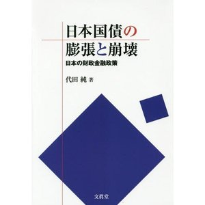 【ゆうメール利用不可】日本国債の膨張と崩壊 日本の財政金融政策/代田純/著