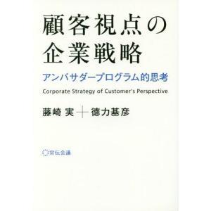 顧客視点の企業戦略 アンバサダープログラム的思考 藤崎実 著者 ,徳力基彦 著者 の商品画像|ナビ