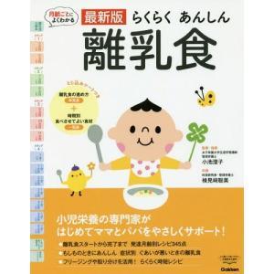 [書籍とのメール便同梱不可]/[本/雑誌]/らくらくあんしん離乳食 最新版 月齢ごとによくわかる/小...