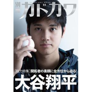 別冊カドカワ 大谷翔平 (カドカワムック)/KADOKAWA(単行本・ムック)|neowing