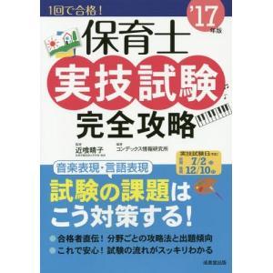 保育士実技試験完全攻略 '17年版/近喰晴子/監修 コンデックス情報研究所/編著
