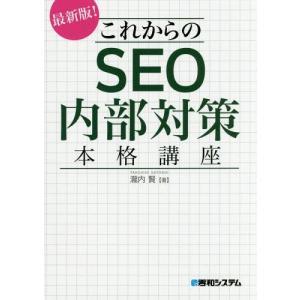 これからのSEO内部対策本格講座 最新版!/瀧内賢/著