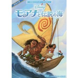 悩み傷つきながら、モアナは旅に出る。世界を襲う闇から愛する人たちを守るため―。映画本編がコミックで読...