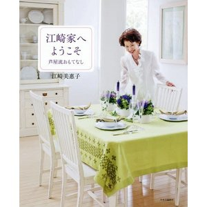 お役立ちレシピから、洗練されたテーブルセッティング、ゲストを迎える美しい小物やワイン選びまで。江崎グ...