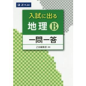 入試に出る地理B一問一答/Z会編集部/編