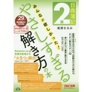 問題の本質をおさえれば、本試験もすらすら解ける、カンタン解き方パターン56。書いて身につく確実に解け...