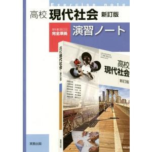 [本/雑誌]/高校現代社会演習ノート/実教出版