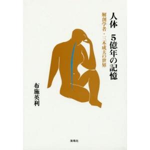 【送料無料選択可】人体5億年の記憶 解剖学者・三木成夫の世界/布施英利/〔著〕