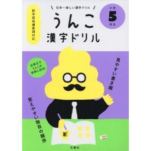 うんこ漢字ドリル 日本一楽しい漢字ドリル 小学...の関連商品1