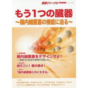 もう1つの臓器 腸内細菌叢の機能に迫る (健康ジャーナルPREMIUMシリーズ)/福田真嗣/監修