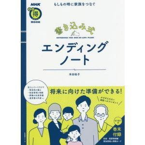 [本/雑誌]/書き込み式エンディングノート もしもの時 (生活実用シリーズ)/本田桂子/著|neowing