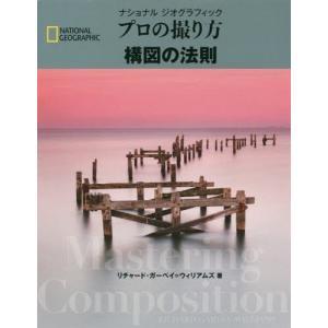 【ゆうメール利用不可】ナショナルジオグラフィックプロの撮り方構図の法則 / 原タイトル:Master...