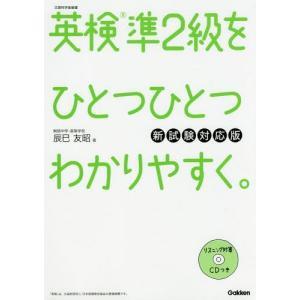 新試験に完全対応!新問題「英作文」の対策ができる!筆記+リスニングから2次試験まで、1冊でしっかりサ...