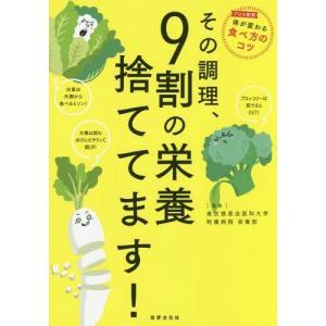 その調理、9割の栄養捨ててます!/東京慈恵会医科大学附属病院栄養部/監修