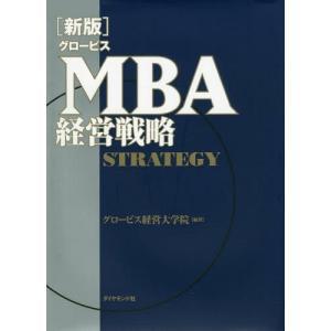 グロービスMBA経営戦略 グロービス経営大学院 編著の商品画像|ナビ