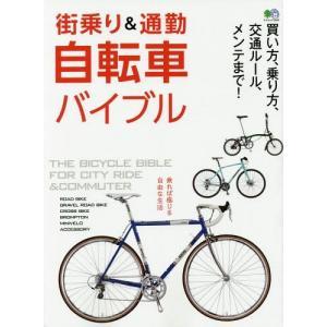 街乗り&通勤自転車バイブル (エイムック)/エイ出版社