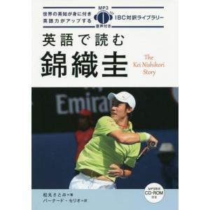 世界の名著や偉人伝を、コンパクトにまとめた読みやすい英文とその日本語訳で展開。読み進めるうちに、世界...