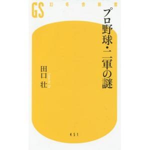 プロ野球・二軍の謎 (幻冬舎新書た  21- 1)/田口壮/著