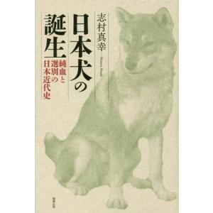 【送料無料選択可】日本犬の誕生-純血と選別の日本近代史/志村真幸/著
