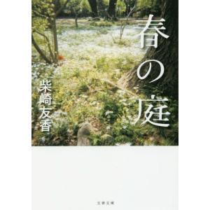 東京・世田谷の取り壊し間近のアパートに住む太郎は、住人の女と知り合う。彼女は隣に建つ「水色の家」に、...