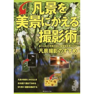 【送料無料選択可】凡景を美景に変える撮影術 (日本カメラMOOK)/日本カメラ社