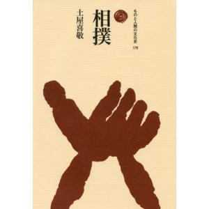 【ゆうメール利用不可】相撲 (ものと人間の文化史)/土屋喜敬/著