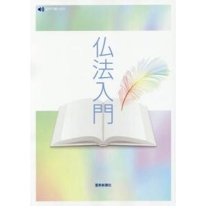 仏法入門 任用試験のために/創価学会教学部/編の商品画像