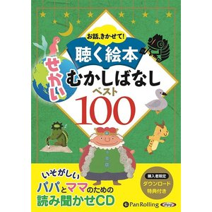 【送料無料選択可】[オーディオブックCD] お話、きかせて! 聴く絵本 せかい むかしばなし ベスト100 [CD版]/でじじ(CD)|neowing